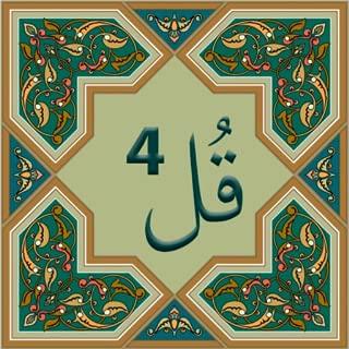 4 Quls of Islam