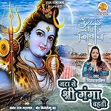 Jata Se Shri Ganga Bahti