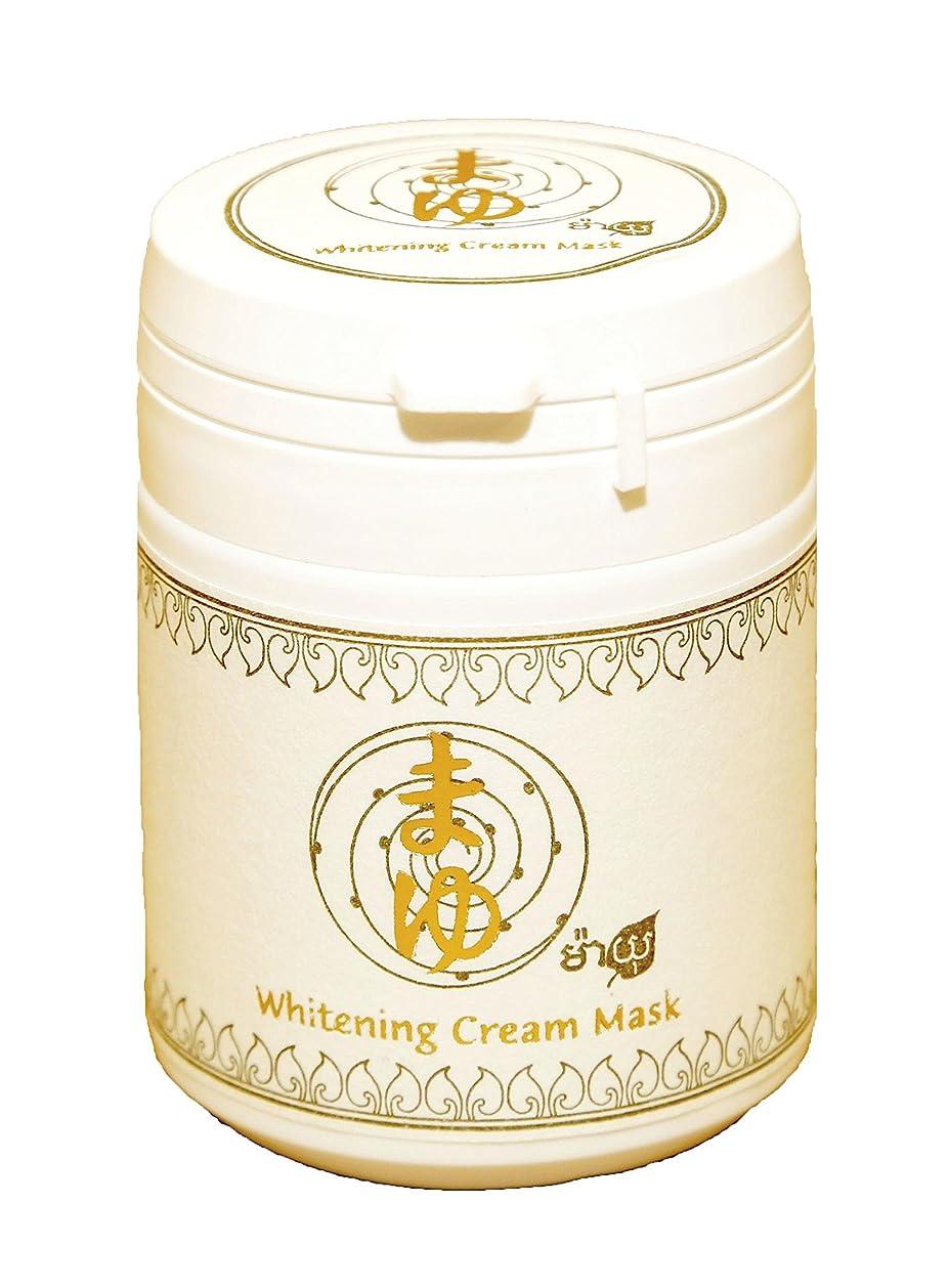 したがって置換優勢まゆwhitening Cream Mask