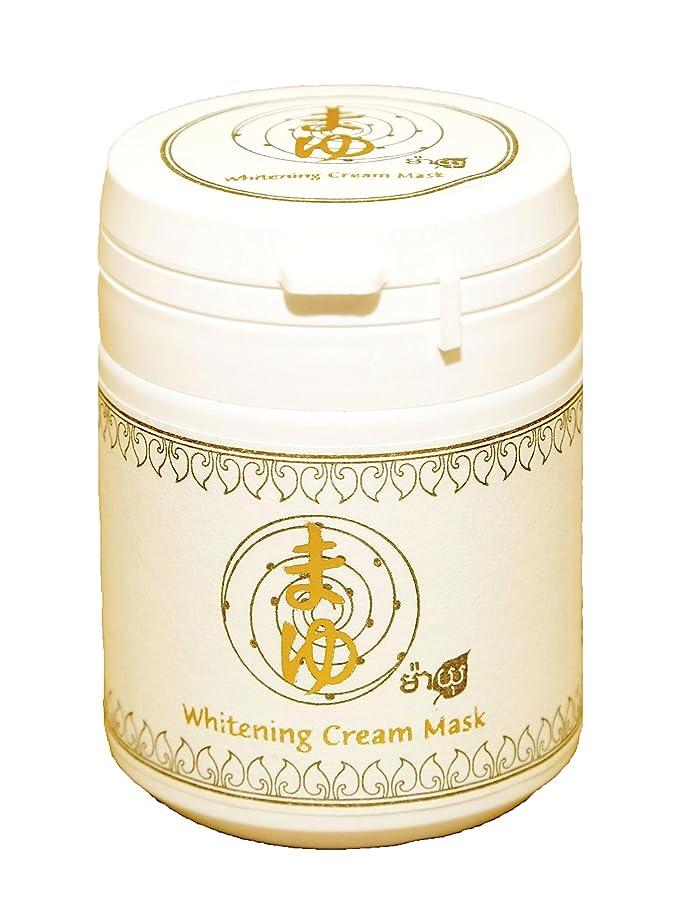 位置するロマンチック誘うまゆwhitening Cream Mask