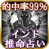 99%当たる神秘の究極占い「インド推命占い」