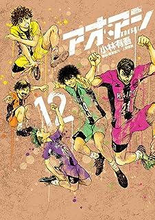 アオアシ (12) (ビッグコミックス)