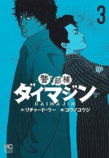 警部補ダイマジン (3) (ニチブンコミックス)