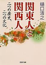 表紙: 関東人と関西人 二つの歴史、二つの文化 (PHP文庫) | 樋口 清之