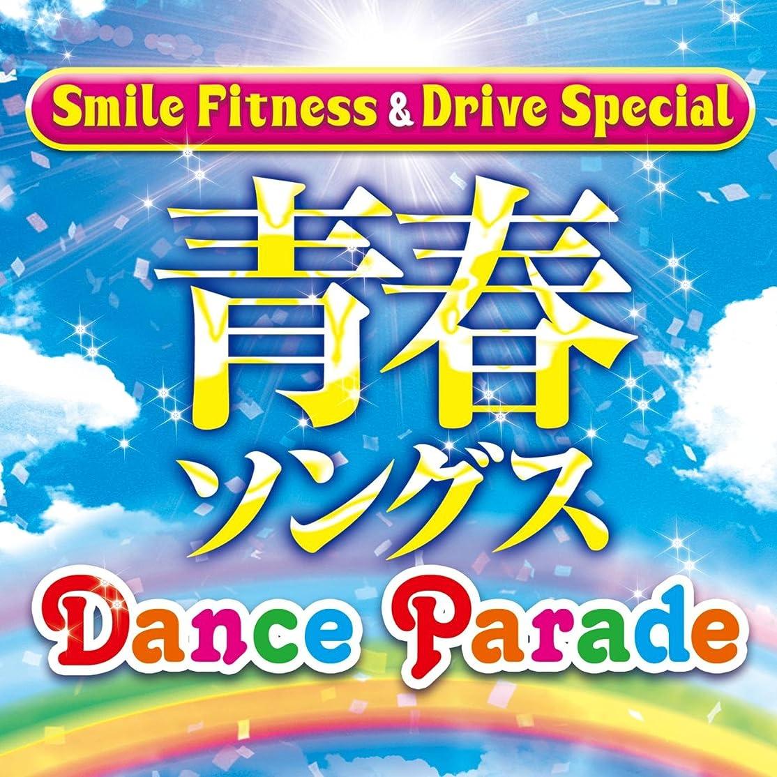 ドラッグ禁輸鋭くSmile Fitness & Drive Special 青春ソングス Dance Parade