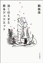 表紙: 泣くロミオと怒るジュリエット | 鄭 義信