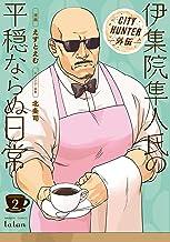 表紙: CITY HUNTER外伝 伊集院隼人氏の平穏ならぬ日常 2巻 (タタンコミックス) | 北条司