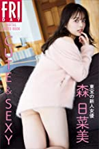 表紙: 東宝の新人女優・森日菜美「CUTE&SEXY」 FRIDAYデジタル写真集 | 森日菜美