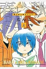 春と秋と奏ちゃんと。 (上) (バンブーコミックス) Kindle版