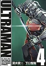 表紙: ULTRAMAN(4) (ヒーローズコミックス)   清水栄一