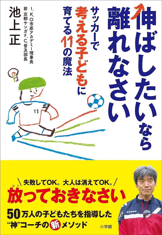 ベーコン代替案喜劇伸ばしたいなら離れなさい ~サッカーで考える子どもに育てる11の魔法~