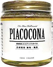 PIACOCONA 無臭バージンココナッツオイル ピアココナ 370g1瓶