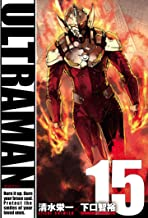 表紙: ULTRAMAN(15) (ヒーローズコミックス)   下口智裕