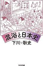 表紙: 混浴と日本史 (ちくま文庫) | 下川耿史