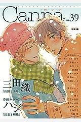 オリジナルボーイズラブアンソロジーCanna Vol.39 (Canna Comics) Kindle版