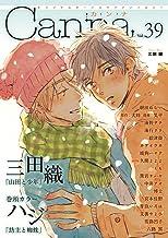 オリジナルボーイズラブアンソロジーCanna Vol.39 (Canna Comics)
