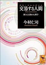 表紙: 交易する人間(ホモ・コムニカンス) 贈与と交換の人間学 (講談社学術文庫) | 今村仁司