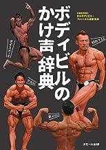 表紙: ボディビルのかけ声辞典   公益社団法人 日本ボディビル・フィットネス連盟