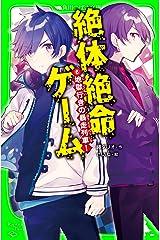 絶体絶命ゲーム6 地獄行きの暴走列車! (角川つばさ文庫) Kindle版