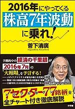 表紙: 2016年にやってくる「株高7年波動」に乗れ! 経済の千里眼が教える厳選77銘柄 | 菅下清廣