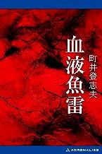 表紙: 血液魚雷 | 町井 登志夫