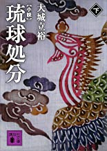 表紙: 小説 琉球処分(下) (講談社文庫) | 大城立裕