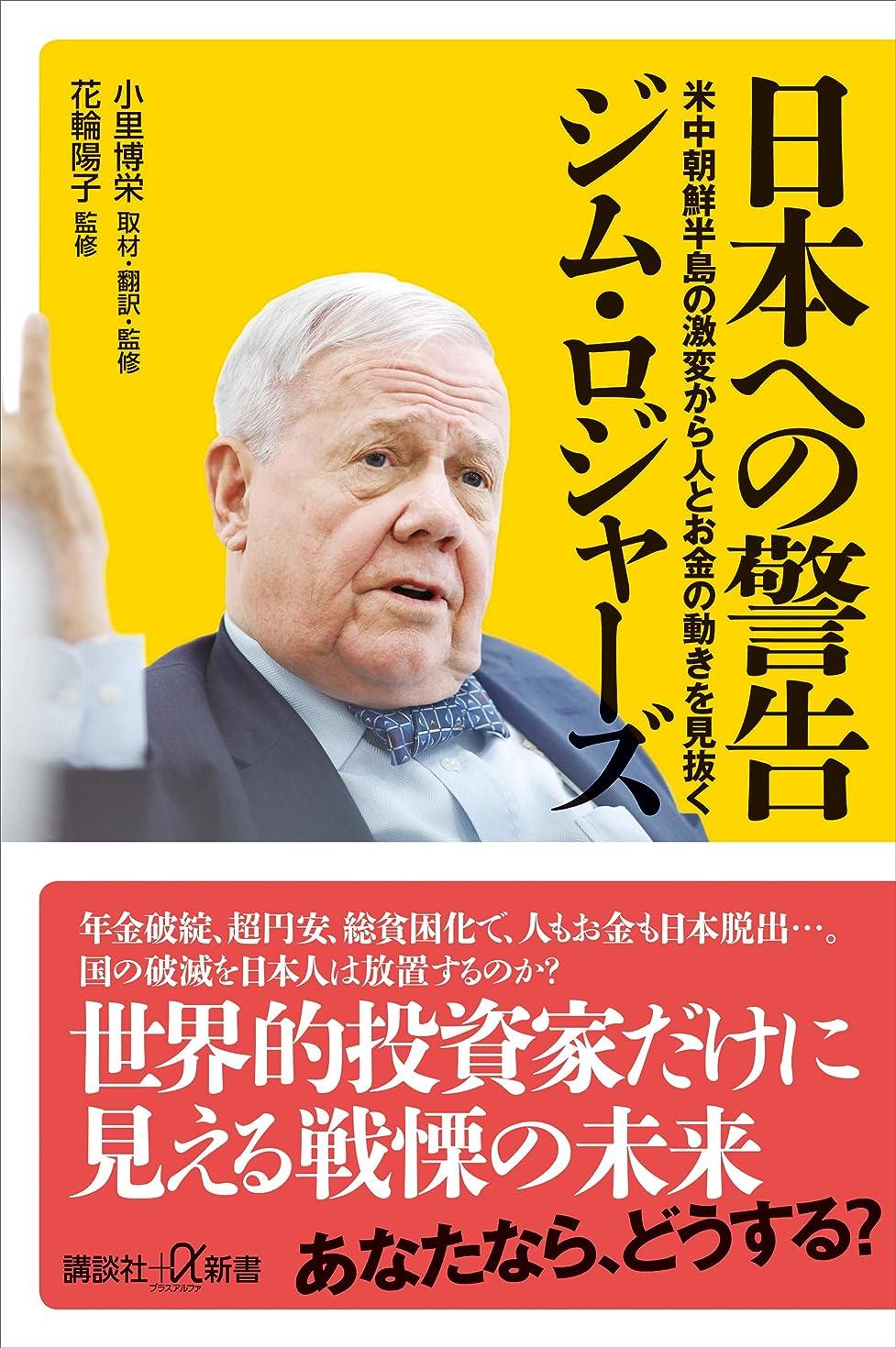不従順圧縮自動化日本への警告 米中朝鮮半島の激変から人とお金の動きを見抜く (講談社+α新書)