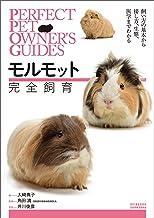 表紙: モルモット完全飼育:飼い方の基本から接し方、生態、医学までわかる (Perfect Pet Owners Guides)   大崎 典子