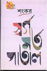 Swarga Marta Patal Hardcover