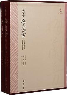京剧艺术大师梅兰芳研究丛书:一代宗师梅兰芳(套装共2册)