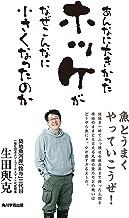 表紙: あんなに大きかったホッケがなぜこんなに小さくなったのか (角川学芸出版単行本) | 生田 與克