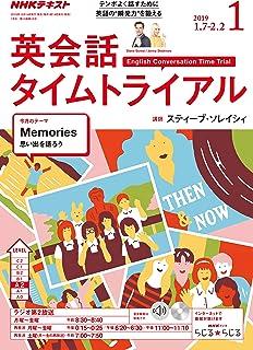 NHKラジオ 英会話タイムトライアル 2019年1月号 [雑誌] (NHKテキスト)