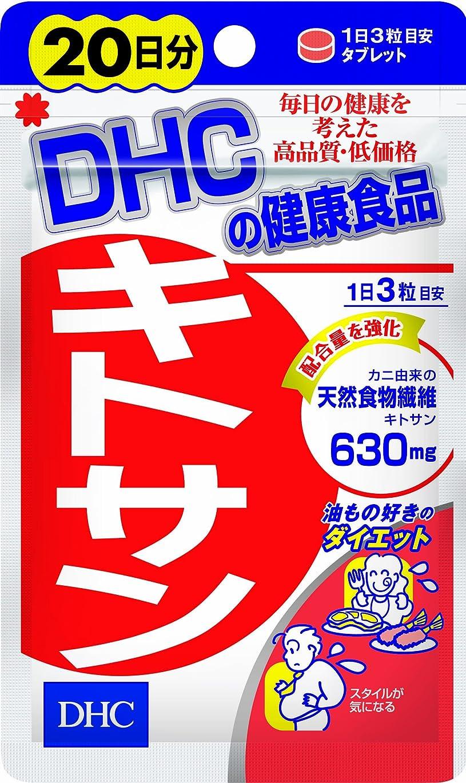 近く予見するボトルネックDHC キトサン 20日分 60粒