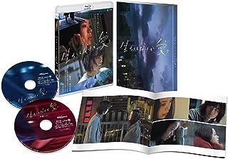 生きてるだけで、愛。 豪華版 [Blu-ray]