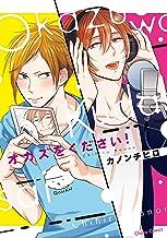 表紙: オカズをください!【SS付き電子限定版】 (Charaコミックス) | カノンチヒロ