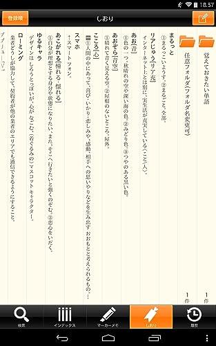 『三省堂国語辞典 第七版公式アプリ【ビッグローブ辞書】』の8枚目の画像