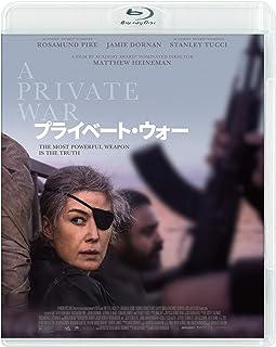 プライベート・ウォー [Blu-ray]