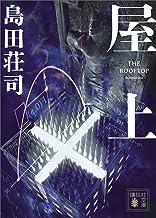 表紙: 屋上 (講談社文庫) | 島田荘司