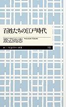 表紙: 百姓たちの江戸時代 (ちくまプリマー新書) | 渡辺尚志