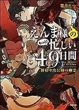 表紙: えんま様のもっと!忙しい49日間 新宿中央公園の幽霊 (小学館文庫キャラブン!) | スオウ