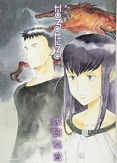 新装版 なるたる(7) (KCデラックス)