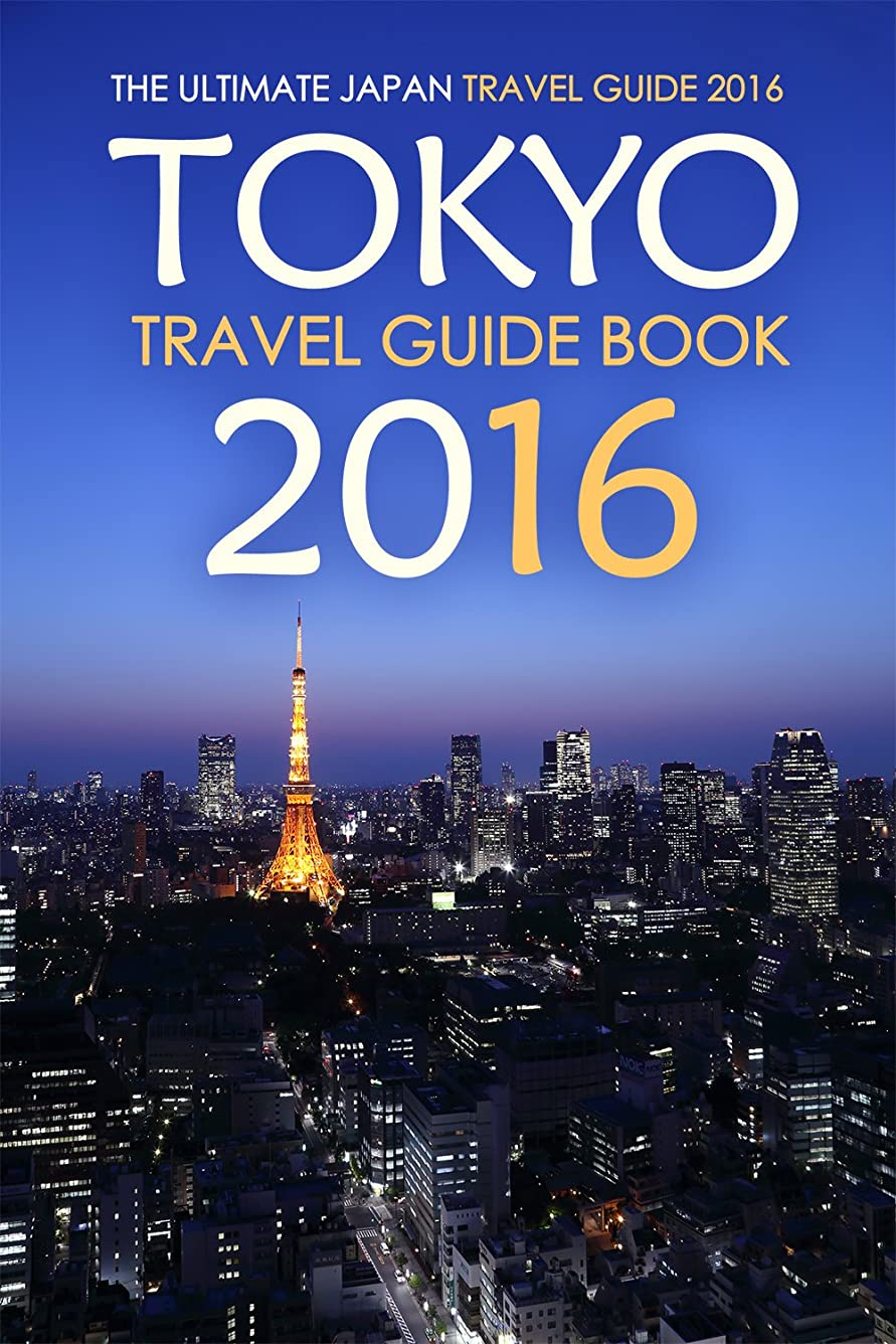 精神的にひばり卵Tokyo Travel Guide Book 2016 - The Ultimate Japan Travel Guide 2016: See Only the Best of Tokyo (English Edition)