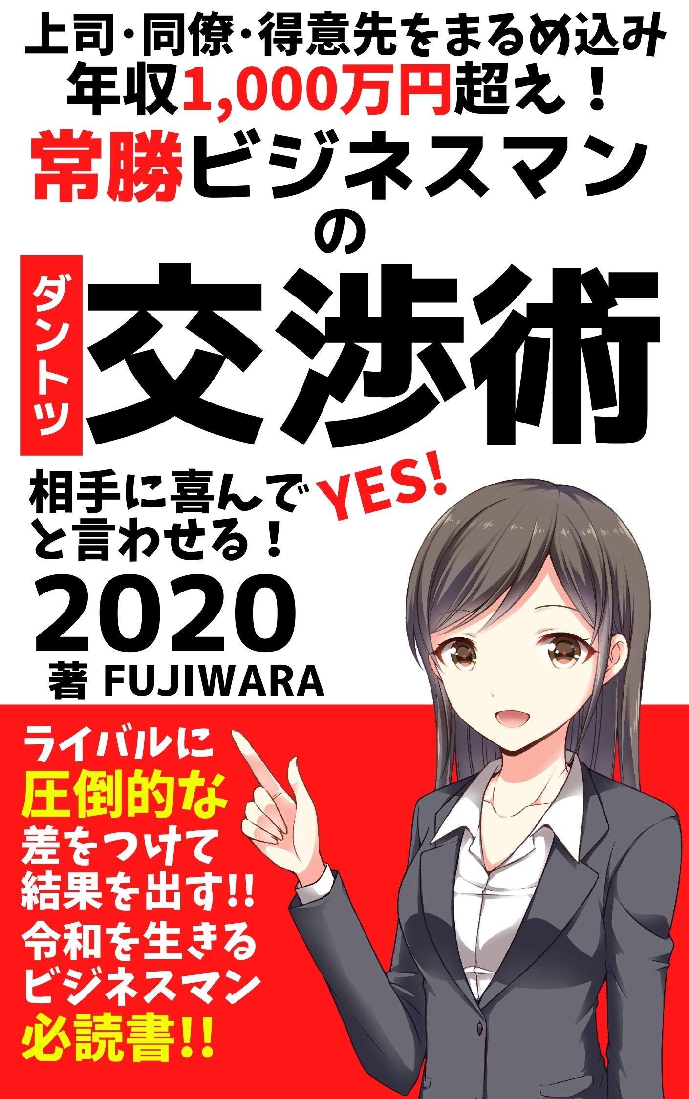 jyousyoubijinesumannnodantotsukousyoujyutu: jyoushidouryoutokuisakiwomarumekominensyu1000manengoe (Japanese Edition)