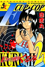 Eカップ刑事KURUMI (2) (RK COMICS)