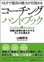 表紙: NLPで最高の能力が目覚める コーチングハンドブック 知識と経験を最大化するセンスの磨き方 | 山崎啓支