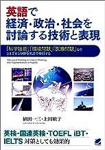 表紙: 英語で経済・政治・社会を討論する技術と表現(CDなしバージョン) | 植田一三