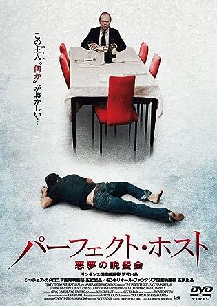 パーフェクト・ホスト-悪夢の晩餐会- [DVD]