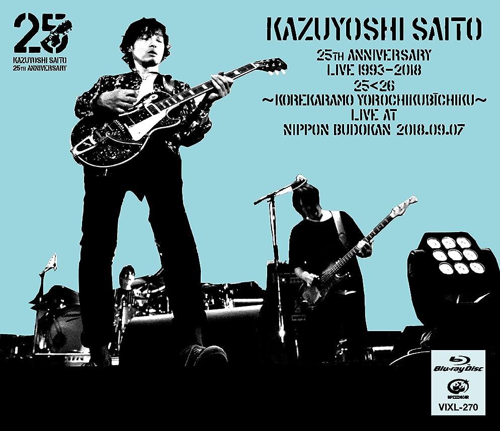 教育学刺しますマティスKAZUYOSHI SAITO 25th Anniversary Live 1993-2018 25<26 ?これからもヨロチクビーチク? Live at 日本武道館 2018.09.07 <Blu-ray> (通常盤)