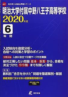 明治大学付属中野八王子高等学校 2020年度用 (高校別入試問題シリーズ A67)