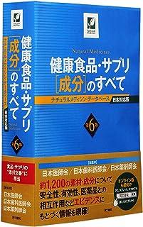 健康食品・サプリ[成分]のすべて 第6版 ナチュラルメディシン・データベース日本対応版...